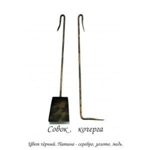 Каминный набор Kovstandart (совок, кочерга)