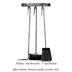 Каминный набор настенный Kovstandart (3 предмета)