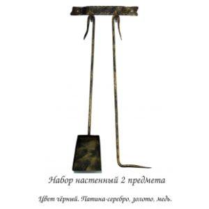 Каминный набор настенный Kovstandart (2 предмета)